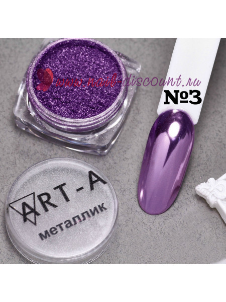 """Пигмент для дизайна ногтей """"Металлик"""" №3"""