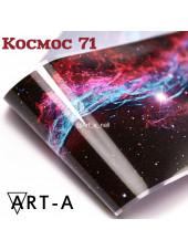 Фольга Космос №71